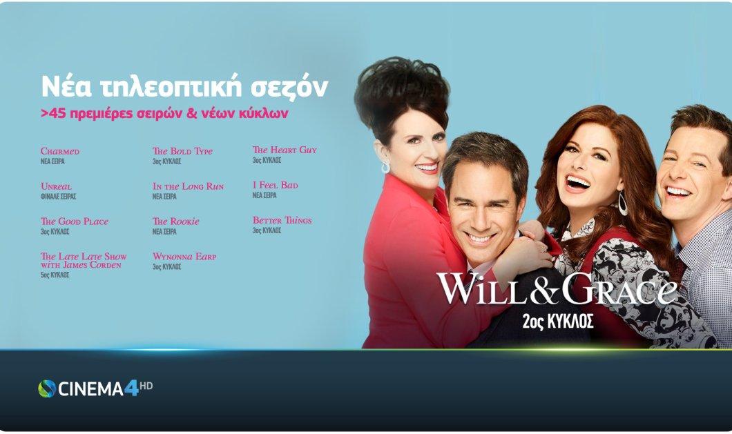 Νέα τηλεοπτική σεζόν COSMOTE TV: Πάνω από 45 νέες σειρές και κύκλοι σειρών - Κυρίως Φωτογραφία - Gallery - Video