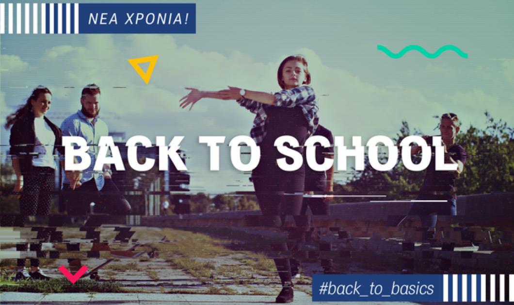 Back to school με αποκλειστικές προσφορές σε COSMOTE & ΓΕΡΜΑΝΟ - Κυρίως Φωτογραφία - Gallery - Video