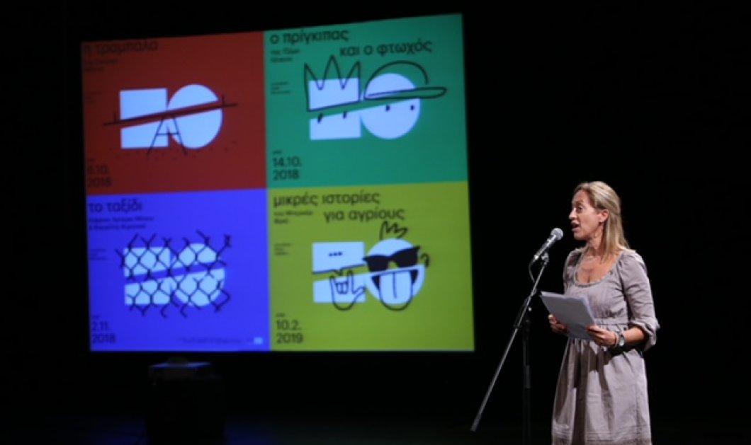 Το Μικρό Εθνικό Θέατρο καλωσορίζει τα παιδιά στο νέο του«σπίτι», στοΙσόγειο του Θεάτρου REX - Κυρίως Φωτογραφία - Gallery - Video