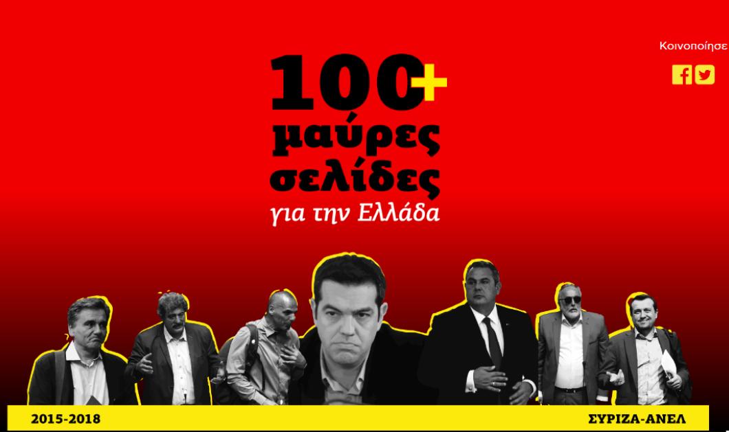 Ιστοσελίδα εγκαινίασε η Νέα Δημοκρατία: Οι 100 «μαύρες σελίδες» www.mauresselides.gr για «τα ψέματα του κ. Τσίπρα»    - Κυρίως Φωτογραφία - Gallery - Video