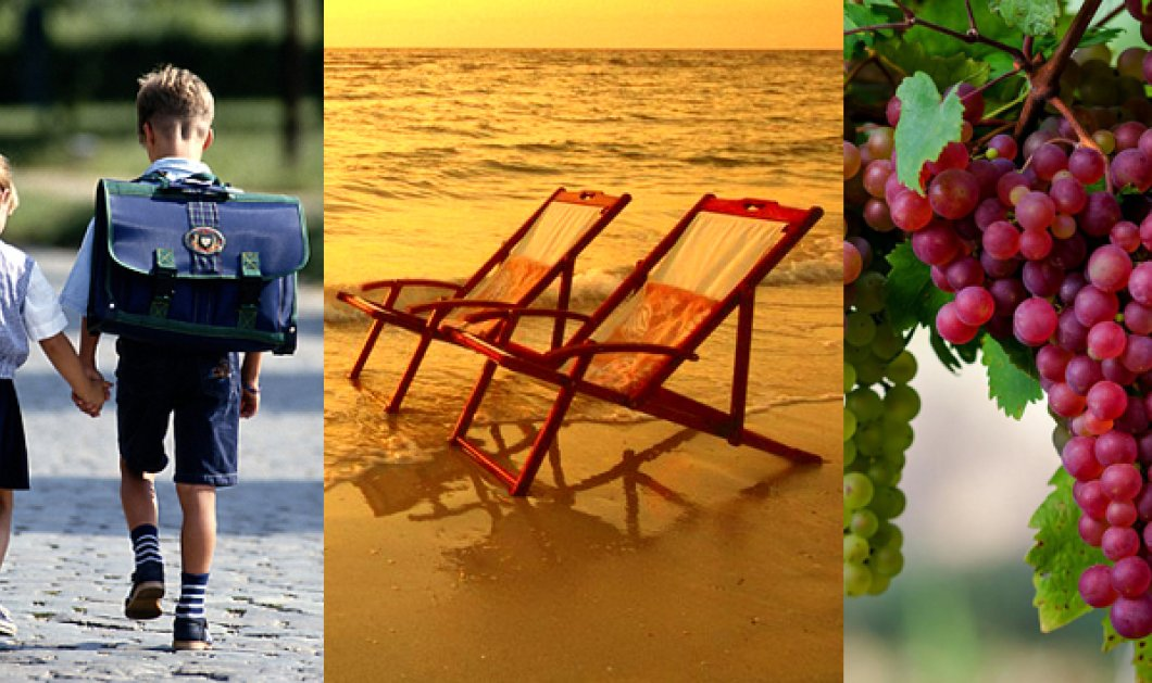 35 πράγματα που μας κάνουν ευτυχισμένους το Σεπτέμβριο - Κυρίως Φωτογραφία - Gallery - Video