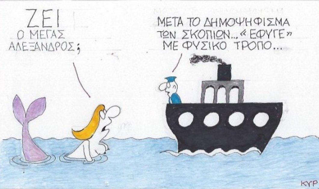 ΚΥΡ: «Μετά το δημοψήφισμα των Σκοπίων ο Μέγας Αλέξανδρος έφυγε με φυσικό τρόπο» - Κυρίως Φωτογραφία - Gallery - Video