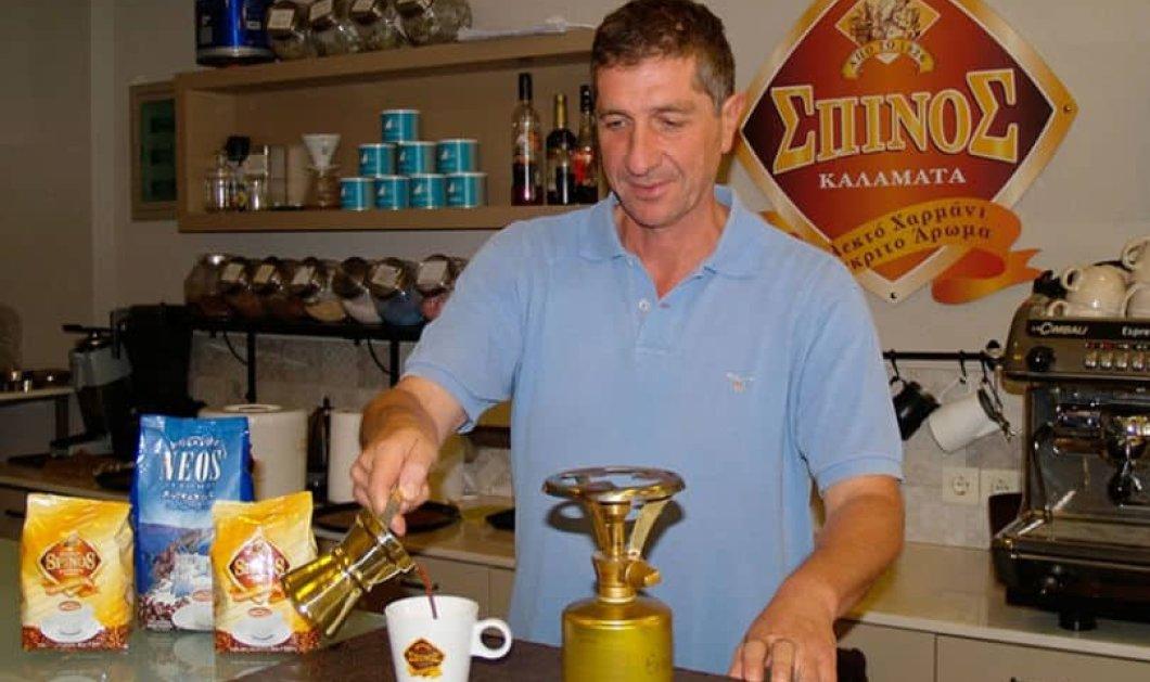 Made in Greece ο «Σπίνος Καλαμάτα»: Το εκλεκτό χαρμάνι με το ασύγκριτο άρωμα έχει γίνει για δεκαετίες ο αγαπημένος καφές των Καλαματιανών, αλλά & των ξένων σε 3 Ηπείρους! - Κυρίως Φωτογραφία - Gallery - Video