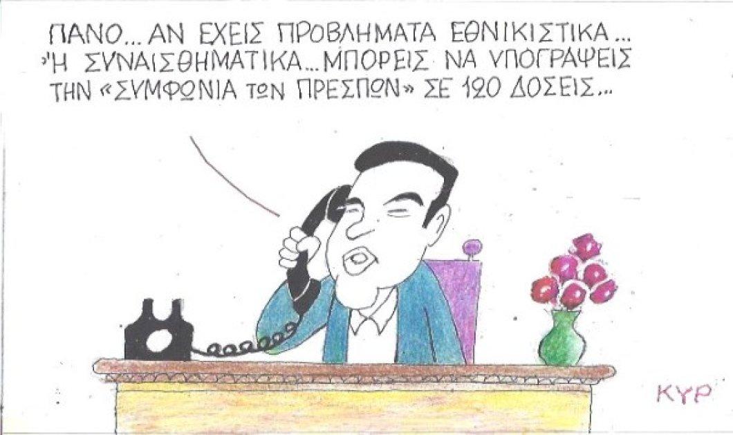 ΚΥΡ: Ο Τσίπρας καλεί τον Καμμένο να υπογράψει την Συμφωνία των Πρεσπών σε 120 δόσεις  - Κυρίως Φωτογραφία - Gallery - Video