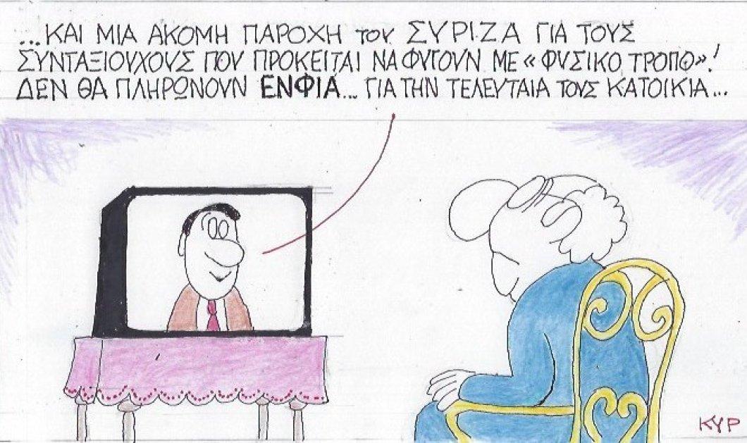 Ο ΚΥΡ αποκαλύπτει μια νέα παροχή του ΣΥΡΙΖΑ: Οι συνταξιούχοι δεν θα πληρώνουν ΕΝΦΙΑ για την τελευταία τους κατοικία - Κυρίως Φωτογραφία - Gallery - Video