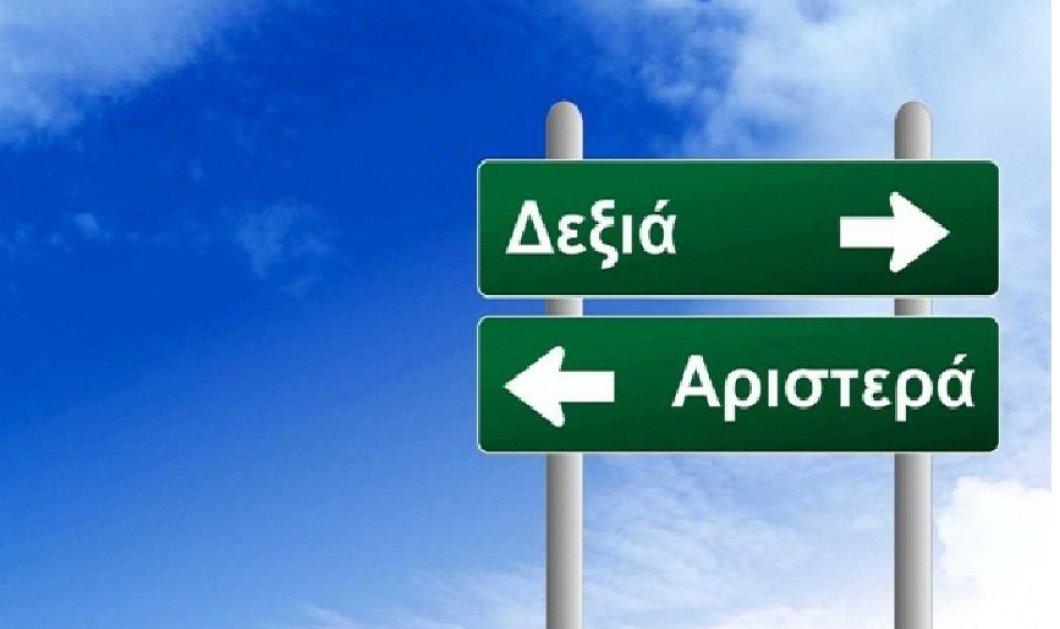 Ο υπεύθυνος για το ευρωβαρόμετρο στην Ε.Ε. Αντώνης Παπακώστας αναλύει τι είναι δεξιό και τι αριστερό για τον Έλληνα - Κυρίως Φωτογραφία - Gallery - Video