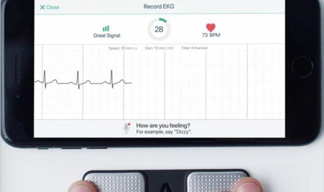 Εφαρμογή μπορεί να σας σώσει τη ζωή: Σας ειδοποιεί αν κινδυνεύετε από καρδιακό επεισόδιο και πότε - Κυρίως Φωτογραφία - Gallery - Video