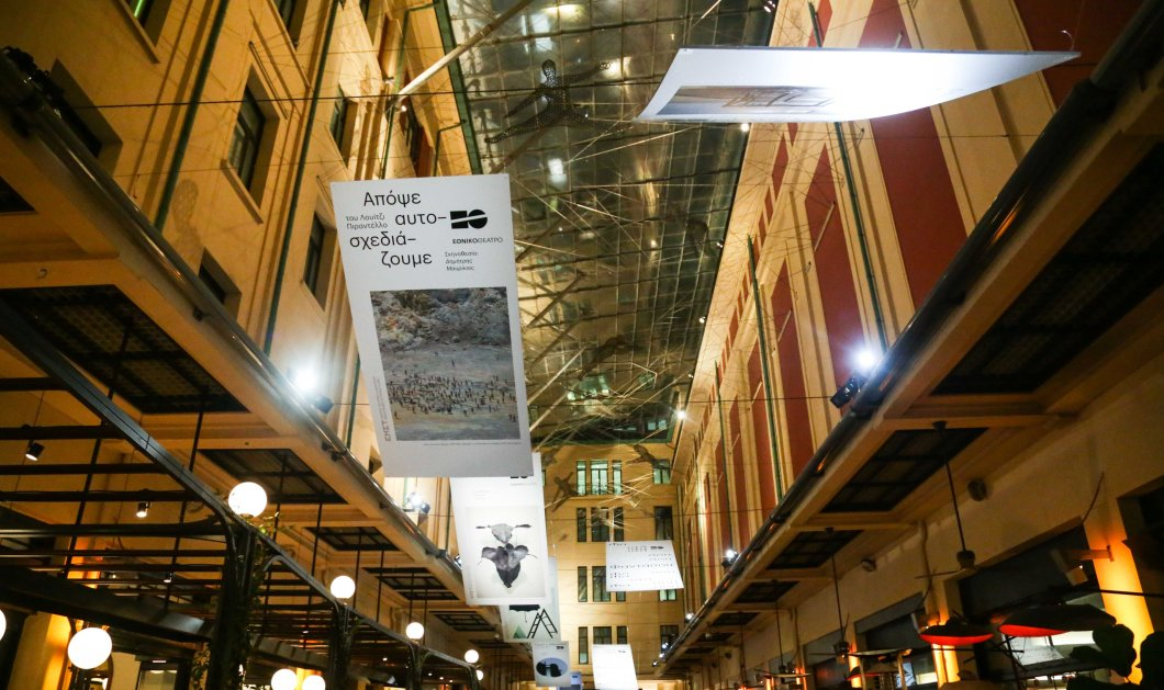 Μια μοναδική «αέρια έκθεση» του Εθνικού Θεάτρου και του Μουσείου Σύγχρονης Τέχνης στο Citylink  - Κυρίως Φωτογραφία - Gallery - Video