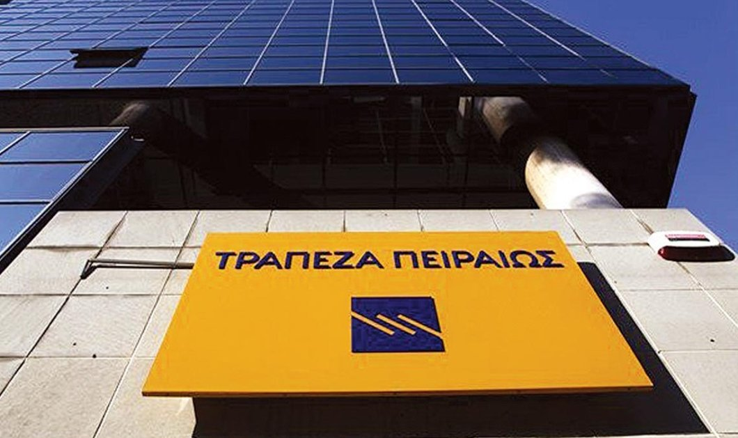 Νέα ηλεκτρονική δημοπρασία ιδιόκτητων ακινήτων της Τράπεζας Πειραιώς - Κυρίως Φωτογραφία - Gallery - Video