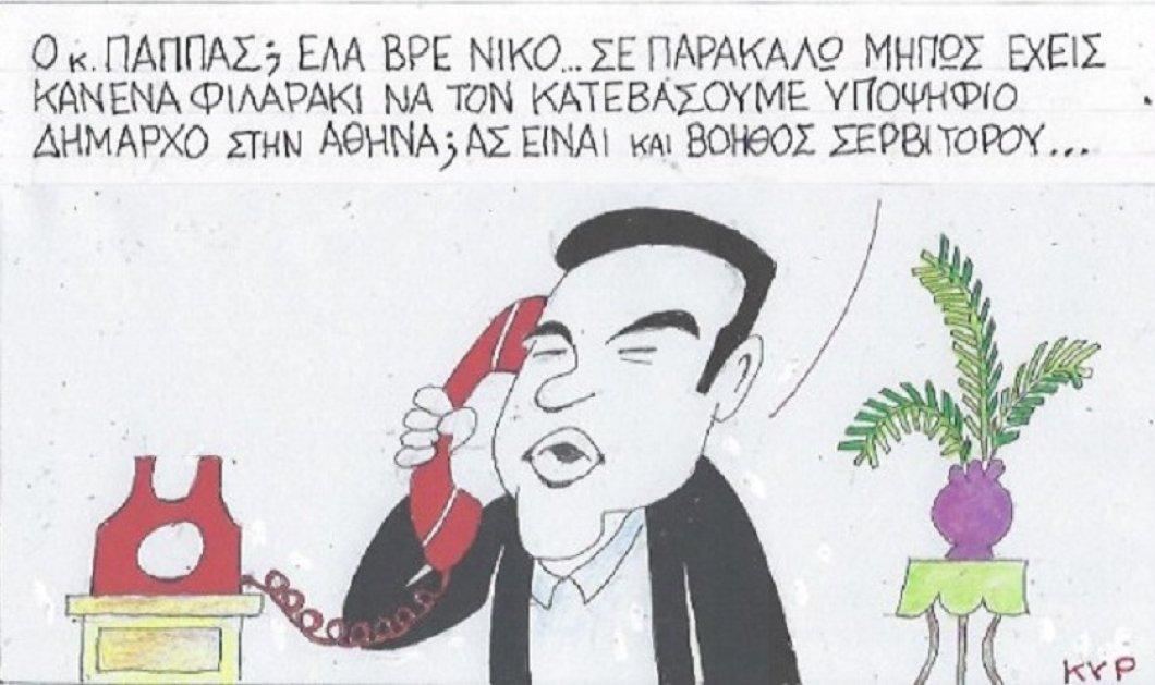Απολαυστικός ΚΥΡ: Ο Τσίπρας αναζητεί υποψήφιο δήμαρχο για την Αθήνα - Ας είναι και βοηθός σερβιτόρου - Κυρίως Φωτογραφία - Gallery - Video