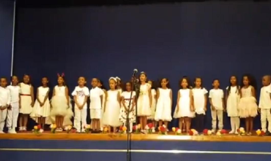 Συγκινητικό βίντεο: Μαθητές στην Αντίς Αμπέμπα τραγουδούν σε άπταιστα ελληνικά τα κάλαντα  - Κυρίως Φωτογραφία - Gallery - Video