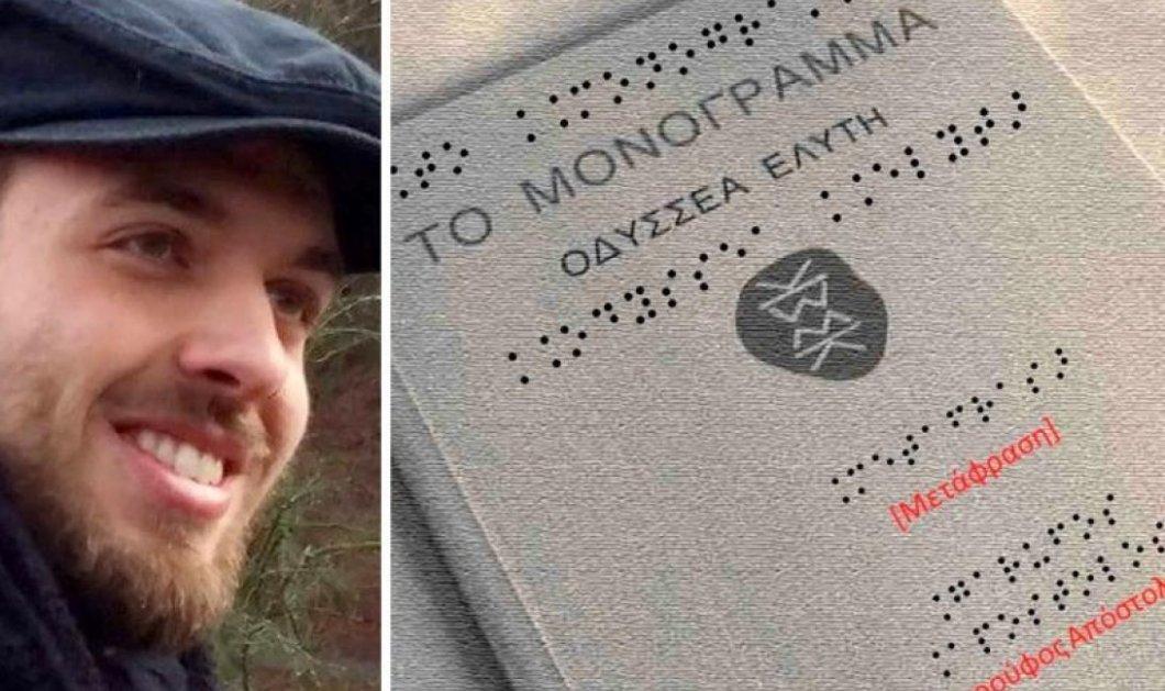 Good News: Ο Απόστολος Γαρούφος δημιούργησε πρόγραμμα για τυφλούς ανθρώπους - Μετέγραψε το «Μονόγραμμα» του Ελύτη σε Braille - Κυρίως Φωτογραφία - Gallery - Video