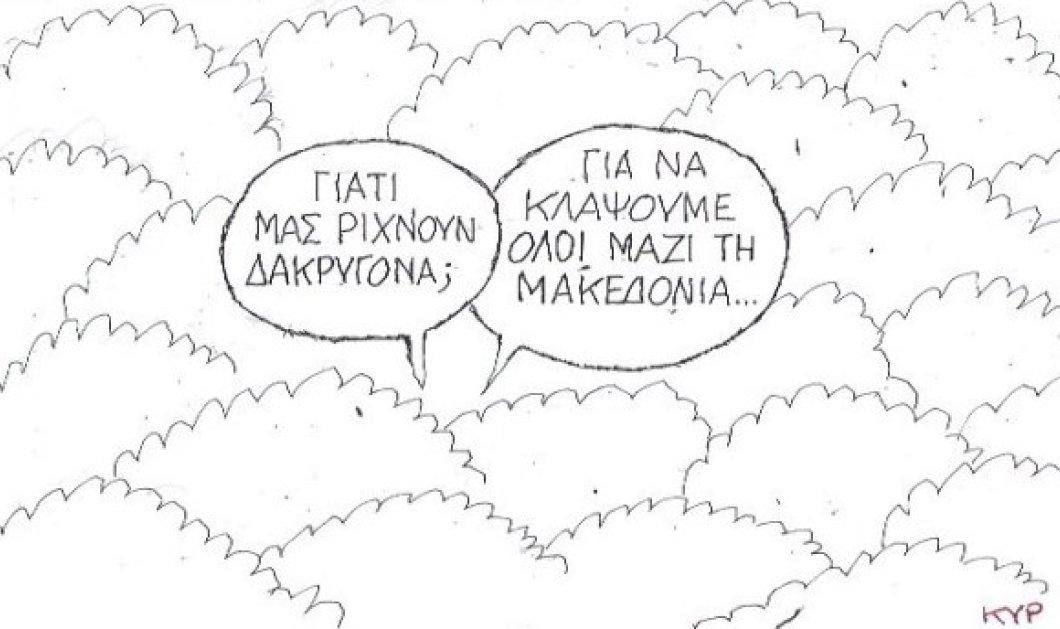 Ο ΚΥΡ κλαίει για τη Μακεδονία μέσα σε δακρυγόνα - Το συγκλονιστικό σκίτσο του - Κυρίως Φωτογραφία - Gallery - Video