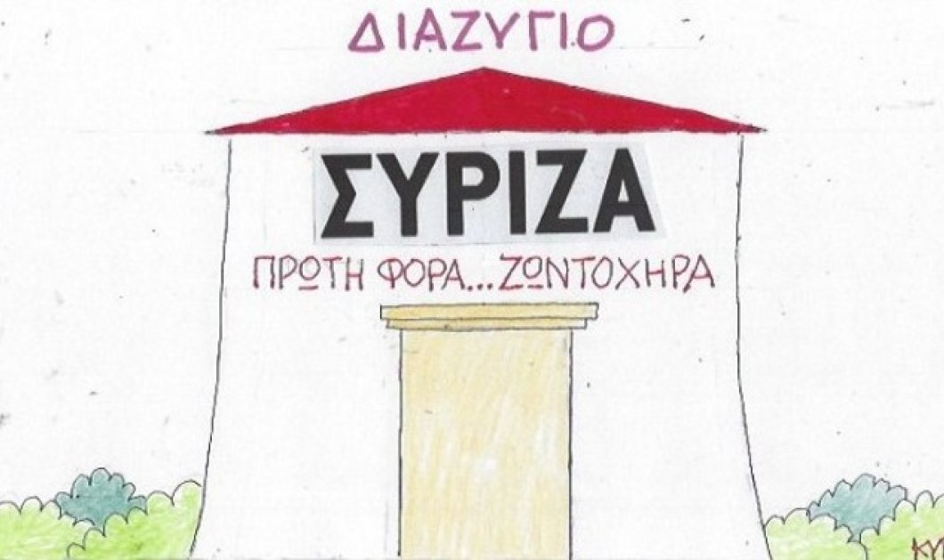 Καυστικός ΚΥΡ: «ΣΥΡΙΖΑ, πρώτη φορά... ζωντοχήρα!» - Κυρίως Φωτογραφία - Gallery - Video