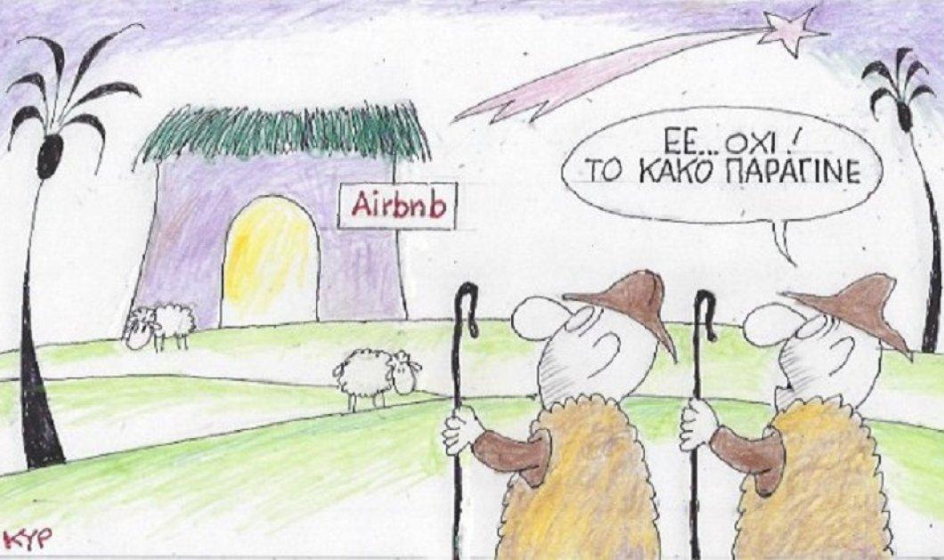 Ο απολαυστικός ΚΥΡ απορεί: Η φάτνη ήταν Airbnb; - Κυρίως Φωτογραφία - Gallery - Video