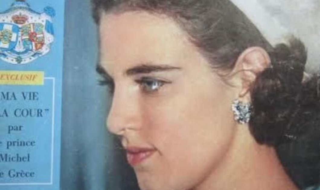 Aπίστευτα vintage εξώφυλλα βιβλίου & περιοδικών με Άννα Μαρία & Βασιλιά Κωνσταντίνο στην δεκαετία του '70 (φωτό) - Κυρίως Φωτογραφία - Gallery - Video