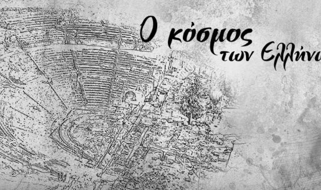 Ο κόσμος των Ελλήνων»: H νέα σειρά ντοκιμαντέρ παραγωγής Cosmote TV για την ιστορία του ελληνικού πολιτισμού  - Κυρίως Φωτογραφία - Gallery - Video