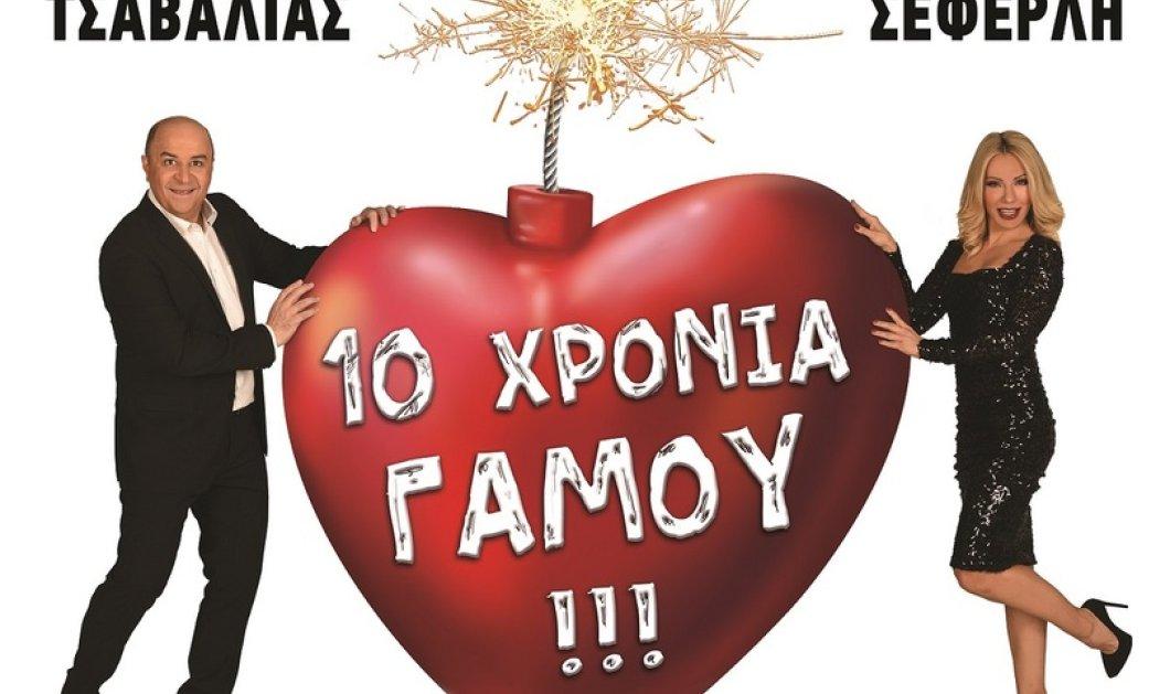 """""""10 χρόνια γάμου"""" - Η διάσημη γαλλική κωμωδία από τον Μάρκο Σεφερλή και την Έλενα Τσαβαλιά: Κάνει πρεμιέρα στις 14 Φεβρουαρίου!   - Κυρίως Φωτογραφία - Gallery - Video"""