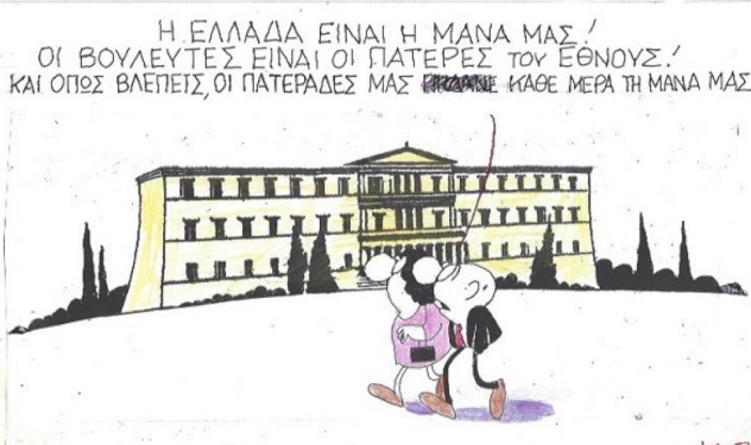 Δηκτικός ΚΥΡ: «Η Ελλάδα είναι η μάνα μας, οι βουλευτές είναι οι πατέρες μας κι αυτή είναι η... σχέση τους» - Κυρίως Φωτογραφία - Gallery - Video