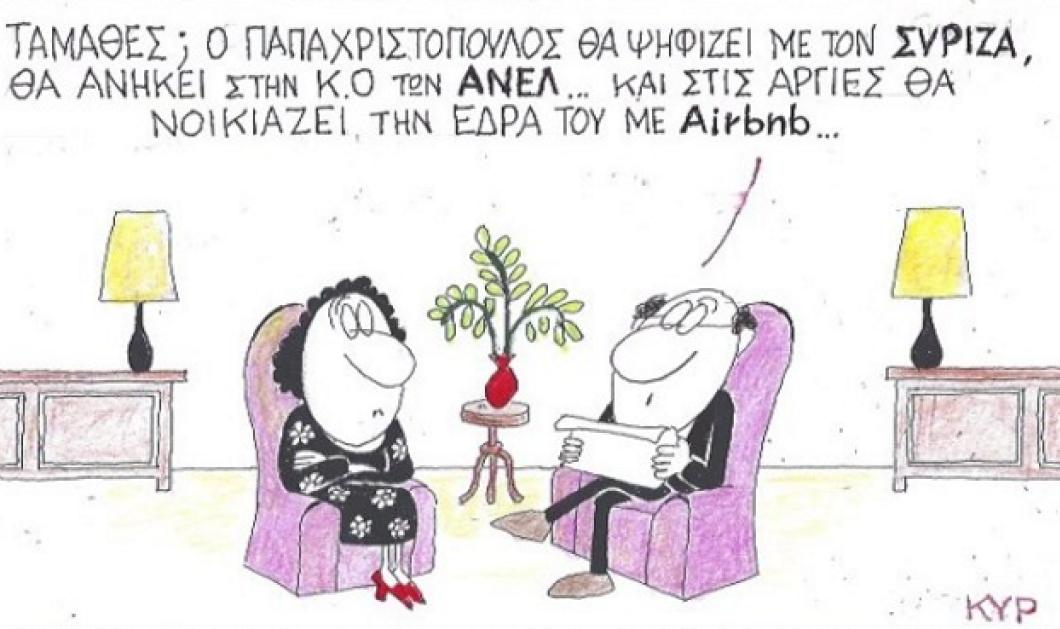 Ο ΚΥΡ ξέρει ποιος βουλευτής θα νοικιάζει την έδρα του με Airbnb στις αργίες - Κυρίως Φωτογραφία - Gallery - Video