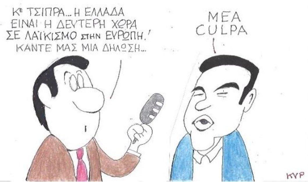 Καυστικός ΚΥΡ: Το Mea Culpa του Αλέξη Τσίπρα για τον λαϊκισμό... - Κυρίως Φωτογραφία - Gallery - Video