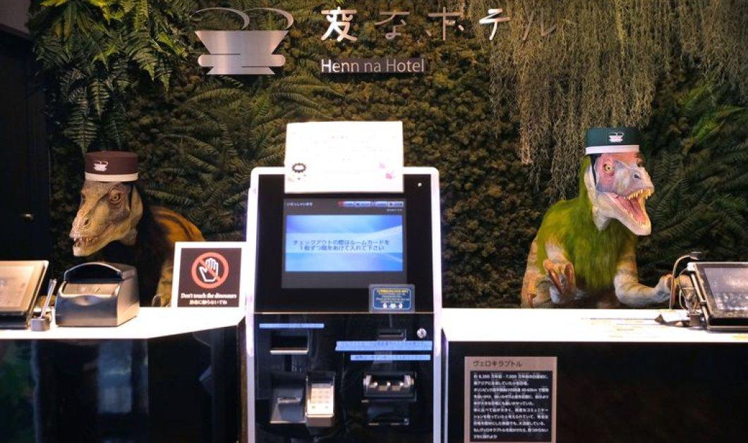 Κλείστε δωμάτιο στο πιο παράξενο ξενοδοχείο του κόσμου - Όλοι οι εργαζόμενοι είναι ρομπότ- Αλήθεια!! (φώτο) - Κυρίως Φωτογραφία - Gallery - Video