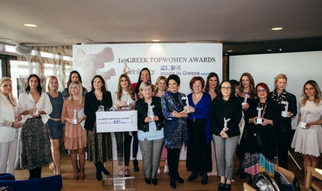 1st Greek Topwomen Awards: Απονεμήθηκαν τα βραβεία του eirinika & του madeingreece σε 20 Ελληνίδες που διαπρέπουν στην Ελλάδα ή παγκοσμίως - Κυρίως Φωτογραφία - Gallery - Video