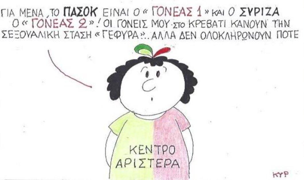 Ξεκαρδιστικός σήμερα ο Κυρ: Γονέας 1 το ΠΑΣΟΚ , Γονέας 2 ο ΣΥΡΙΖΑ & Γέφυρα..... - Κυρίως Φωτογραφία - Gallery - Video
