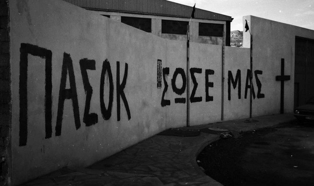 «Είναι ο ΣΥΡΙΖΑ η... μετεξέλιξη του ΠΑΣΟΚ;»: Αναλύει ο Κύρκος Δοξιάδης - Κυρίως Φωτογραφία - Gallery - Video