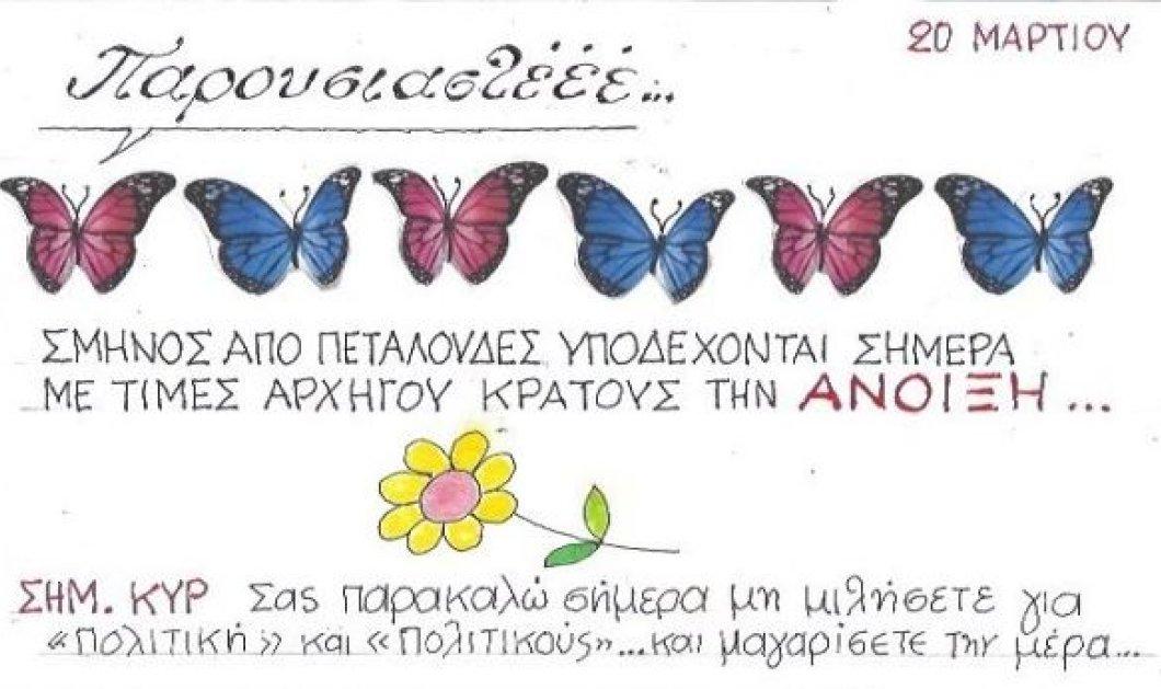 Ο ΚΥΡ και το πενάκι του υποδέχονται με πεταλούδες την Άνοιξη, εξορίζοντας τους πολιτικούς (φωτό) - Κυρίως Φωτογραφία - Gallery - Video