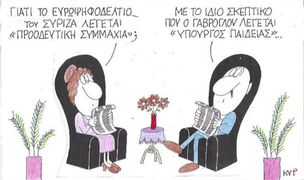Ο ΚΥΡ συζητάει με την ''σύζυγό'' του για το ευρωψηφοδέλτιο του ΣΥΡΙΖΑ & τον ''αγαπημένο'' του Γαβρόγλου - Κυρίως Φωτογραφία - Gallery - Video