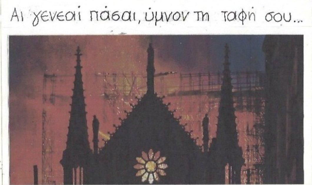 Συγκινητικός σήμερα ο ΚΥΡ: Θρηνεί την Παναγία των Παρισίων με ορθόδοξο ύμνο - Κυρίως Φωτογραφία - Gallery - Video