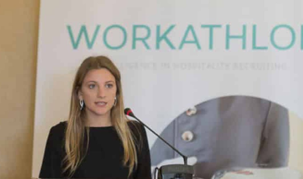 Made in Greece η Workathlon: Βρες με ένα κλικ τα καλύτερα ταλέντα & τις καλύτερες θέσεις στον τουρισμό - Κυρίως Φωτογραφία - Gallery - Video