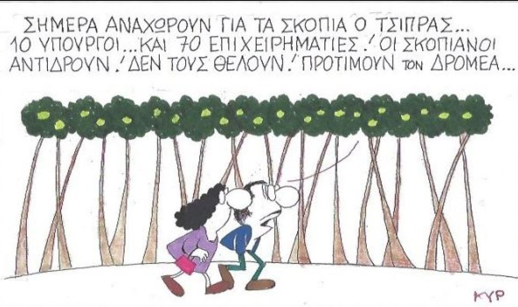 Ο ΚΥΡ σχολιάζει: Οι Σκοπιανοί δεν θέλουν τους 70 Έλληνες επιχειρηματίες, αλλά τον...Δρομέα!  - Κυρίως Φωτογραφία - Gallery - Video