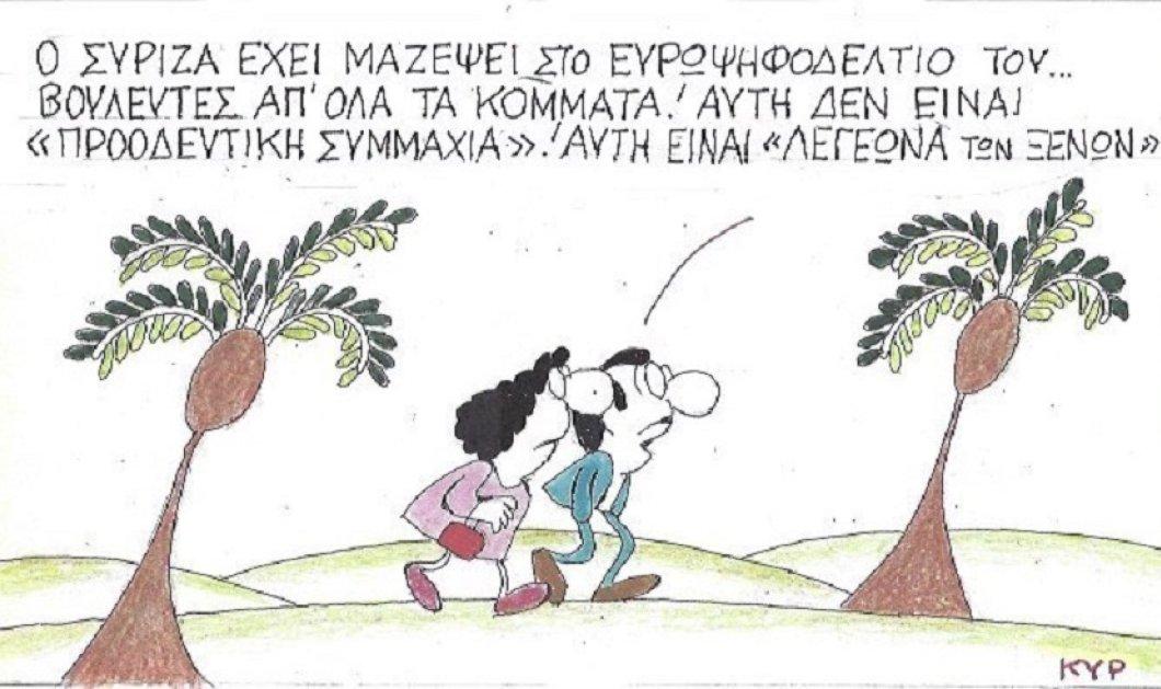 """Ο καυστικός ΚΥΡ μελετά το ευρωψηφοδέλτιο του ΣΥΡΙΖΑ: """"Είναι η λεγεώνα των ξένων"""" - Κυρίως Φωτογραφία - Gallery - Video"""