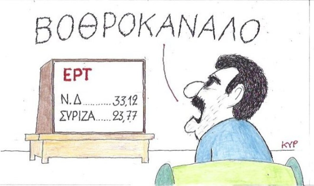 O Πολάκης του ΚΥΡ βρίζει βοθροκάναλο της ΕΡΤ, την ώρα που μεταδίδει το αποτέλεσμα... - Κυρίως Φωτογραφία - Gallery - Video