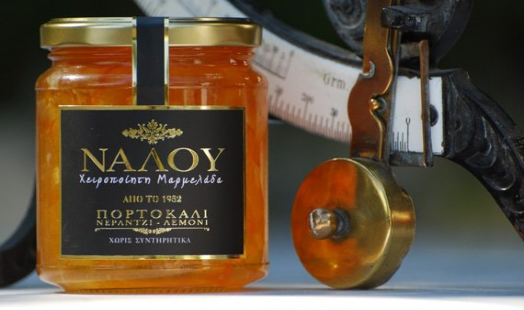 Made in Greece οι μαρμελάδες Ναλού: Αγνές, χειροποίητες, απολαυστικές με συνταγή από το 1952 - Κυρίως Φωτογραφία - Gallery - Video