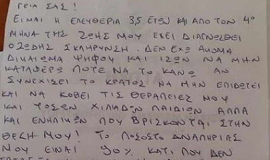 Γεια σας, είμαι η Ειρήνη Νικολοπούλου & σας παρακαλώ όλους να διαβάσετε το μήνυμα της Ελευθερίας -3,5 ετών - Ευχαριστώ  - Κυρίως Φωτογραφία - Gallery - Video