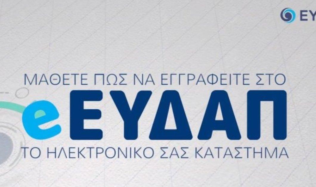 e-EYDAP: Το νέο ηλεκτρονικό σας κατάστημα από την ΕΥΔΑΠ - Κυρίως Φωτογραφία - Gallery - Video