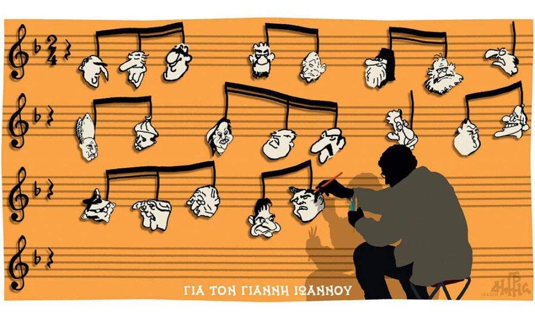 Ο Δημήτρης Χαντζόπουλος αποχαιρετά τον συνάδελφο του Γιάννη Ιωάννου με ένα συγκλονιστικό σκίτσο - Κυρίως Φωτογραφία - Gallery - Video