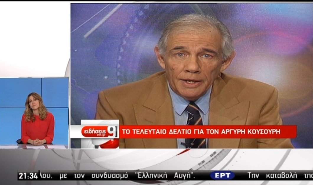 """""""Έφυγε"""" ο Αργύρης Κουσούρης - Το τελευταίο του δελτίο ειδήσεων στην ΕΡΤ (Βίντεο) - Κυρίως Φωτογραφία - Gallery - Video"""