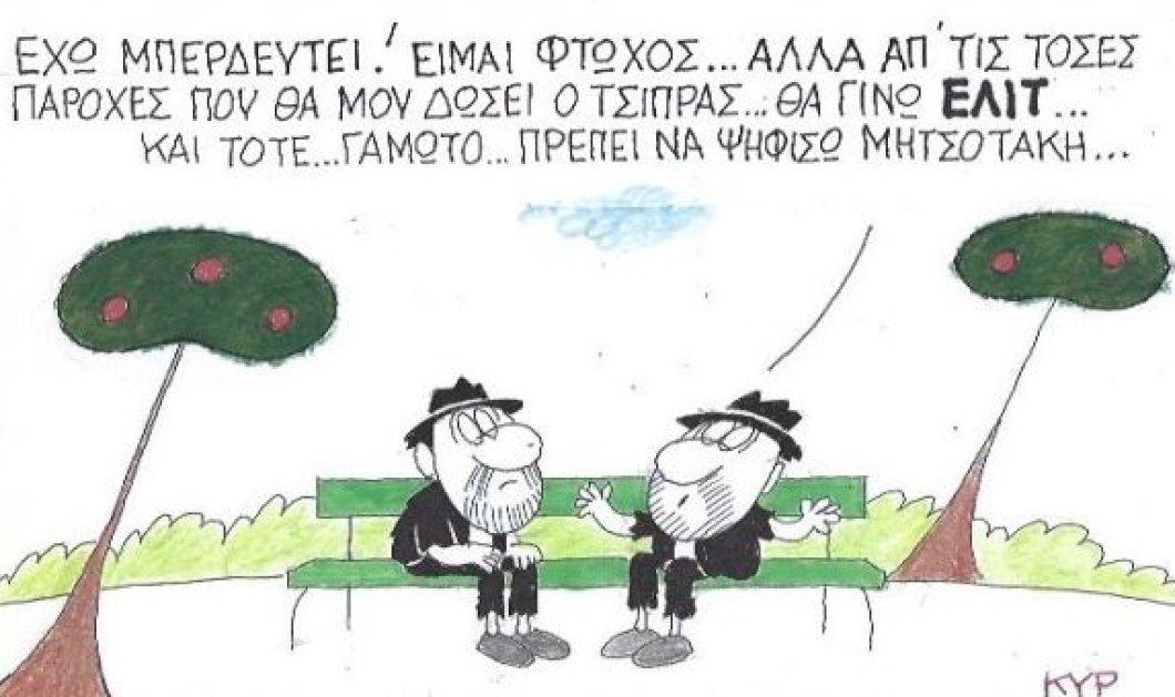 Τα φιλαράκια του ΚΥΡ στην σημερινή γελοιογραφία: Είμαι φτωχός αλλά θα ψηφίσω Μητσοτάκη με τόσες παροχές του Τσίπρα - Κυρίως Φωτογραφία - Gallery - Video