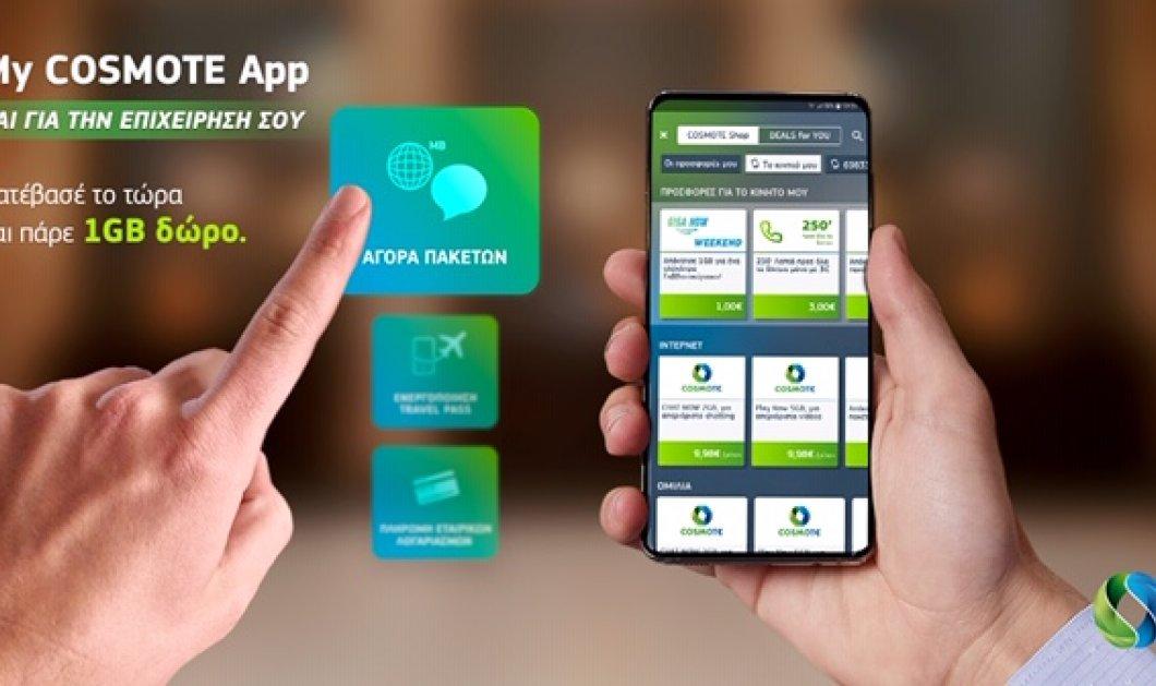 My COSMOTE App: Με νέες δυνατότητες για τη διαχείριση όλων των εταιρικών συνδέσεων μίας επιχείρησης  - Κυρίως Φωτογραφία - Gallery - Video