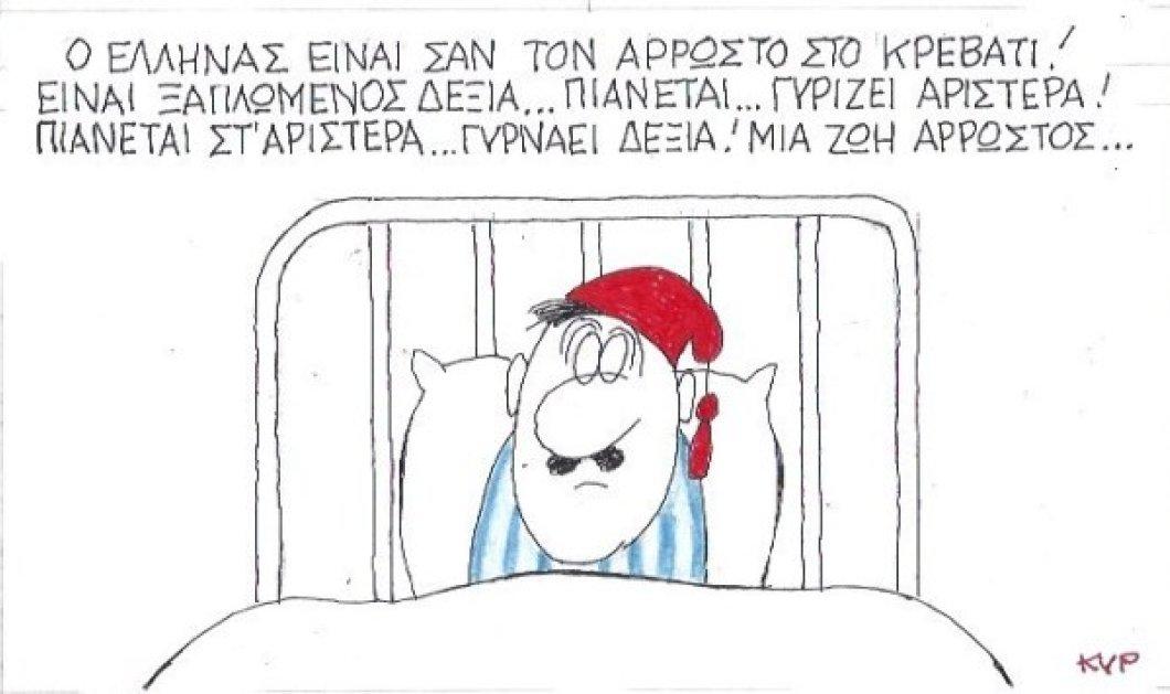 Ο ΚΥΡ σήμερα «ζωγραφίζει» - παρομοιάζει τον Έλληνα με τον άρρωστο: Δεν βρίσκει ησυχία ούτε αριστερά, ούτε δεξιά στο κρεβάτι - Κυρίως Φωτογραφία - Gallery - Video