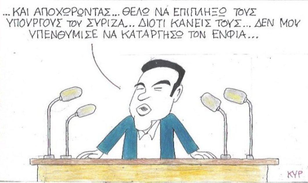 Γελοιογραφία ΚΥΡ: Ο Αλέξης επιπλήττει τους υπουργούς του, γιατί δεν του υπενθύμισαν να καταργήσει τον ΕΝΦΙΑ - Κυρίως Φωτογραφία - Gallery - Video