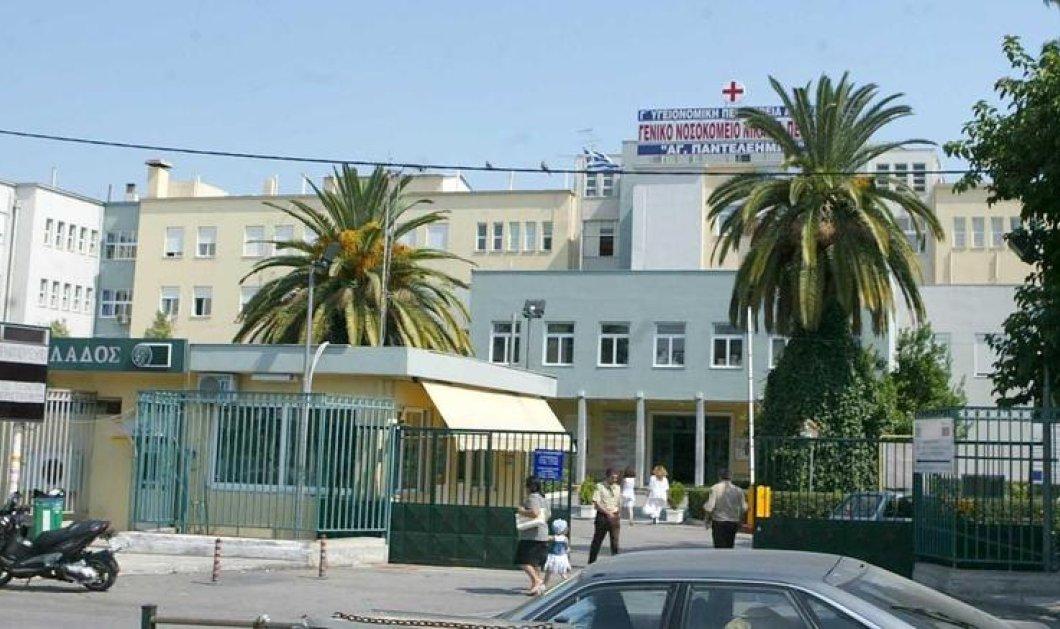 Τραγωδία στο Νοσοκομείο Νίκαιας: Νοσοκόμα  πήδηξε από το παράθυρο και πέθανε για να μη συλληφθεί επειδή ήταν «παράνομη» - Κυρίως Φωτογραφία - Gallery - Video