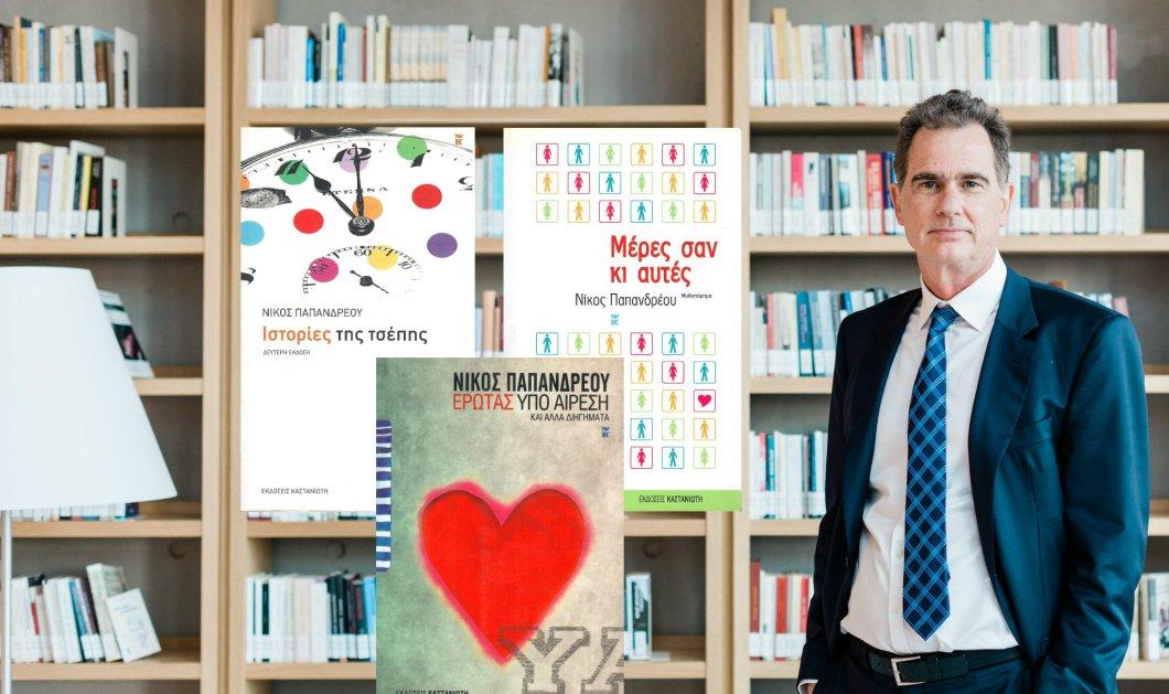 """""""Έρωτας υπό Αίρεση"""" & ακόμα δύο βιβλία του Νίκου Παπανδρέου ιδανικά για το καλοκαίρι  - Κυρίως Φωτογραφία - Gallery - Video"""