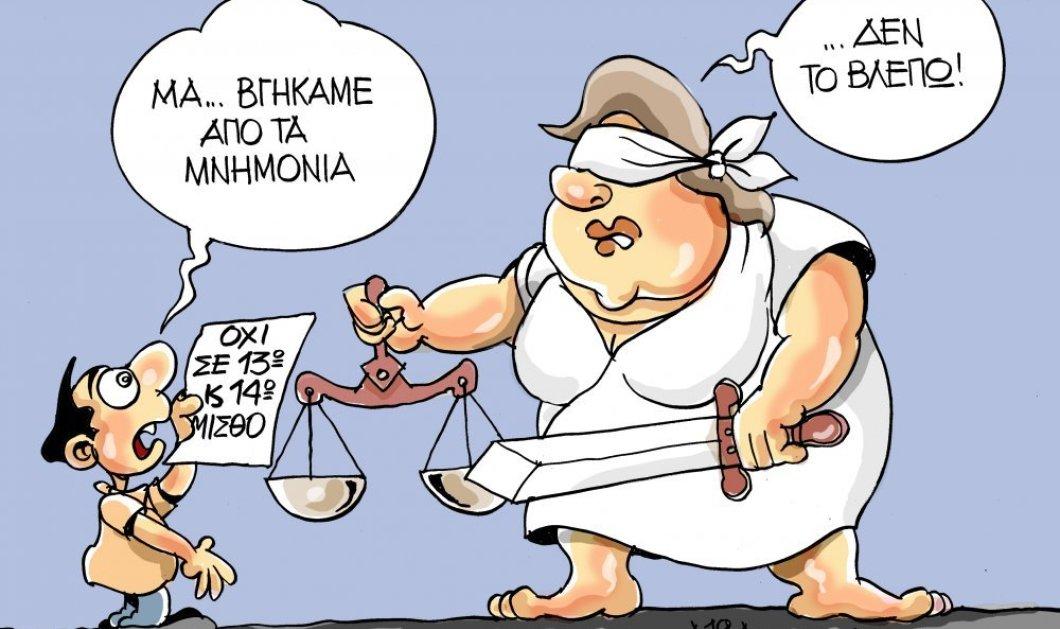 Η γελοιογραφία  του Μαραγκού: Τυφλή & υπέρβαρη η θέμιδα κρατάει χατζάρα  - Για 13ο μισθό - Κυρίως Φωτογραφία - Gallery - Video