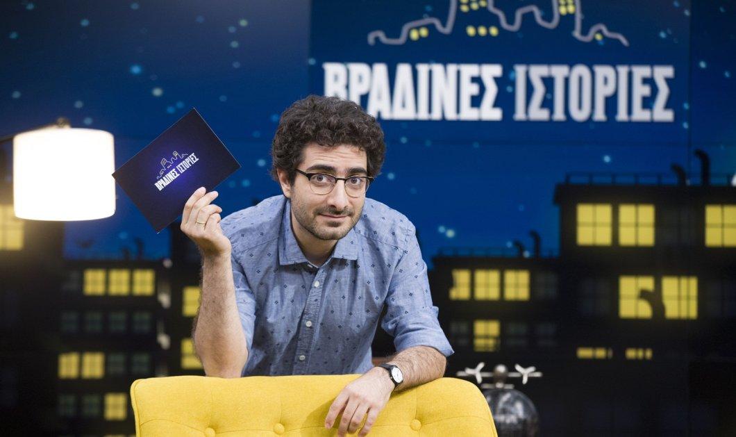 """""""Βραδινές ιστορίες"""": Η νέα ψυχαγωγική εκπομπή με τον Λάμπρο Φισφή σε παραγωγή Cosmote Tv - Κυρίως Φωτογραφία - Gallery - Video"""