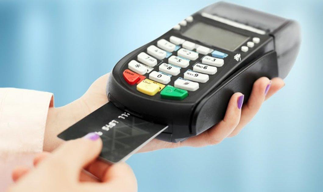 Αλλαγές από τις 14 Σεπτεμβρίου στις ανέπαφες συναλλαγές - Τι θα ισχύει από εδώ και πέρα στις πληρωμές με κάρτα - Κυρίως Φωτογραφία - Gallery - Video